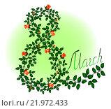 Купить «Рисунок, поздравительная открытка 8 марта», иллюстрация № 21972433 (c) Артем Волков / Фотобанк Лори