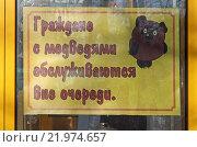 Юмористическое объявление за стеклом витрины магазина. Москва (2016 год). Редакционное фото, фотограф Сергей Соболев / Фотобанк Лори