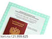 Купить «Страховой полис и российский паспорт», эксклюзивное фото № 21999625, снято 1 марта 2016 г. (c) Юрий Морозов / Фотобанк Лори