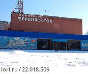 Купить «Закрытый кинотеатр «Владивосток». Улица Лазо, 3. Москва, 2016 год», эксклюзивное фото № 22018509, снято 28 февраля 2016 г. (c) lana1501 / Фотобанк Лори