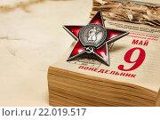 Купить «9 Мая - День Победы», фото № 22019517, снято 2 марта 2016 г. (c) Наталья Осипова / Фотобанк Лори