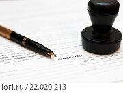 Купить «Подписание договора. Перьевая ручка и печать организации лежат на документах», эксклюзивное фото № 22020213, снято 2 марта 2016 г. (c) Игорь Низов / Фотобанк Лори