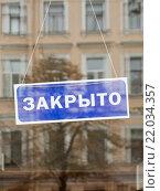 """Купить «Табличка """"Закрыто"""" за стеклом двери», фото № 22034357, снято 19 октября 2018 г. (c) Vadim Polishchuk / Фотобанк Лори"""
