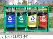 Купить «Контейнеры для раздельного сбора мусора. Сочи», фото № 22072441, снято 1 марта 2016 г. (c) Овчинникова Ирина / Фотобанк Лори