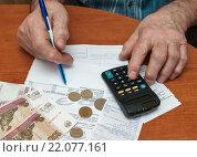 Купить «Квитанции на коммуналку. Пожилой мужчина рассчитывает деньги на оплату коммунальных услуг», эксклюзивное фото № 22077161, снято 3 марта 2016 г. (c) Игорь Низов / Фотобанк Лори