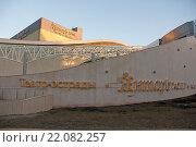 Купить «Современное здание театра эстрады в г. Светлогорск», эксклюзивное фото № 22082257, снято 27 февраля 2016 г. (c) Svet / Фотобанк Лори