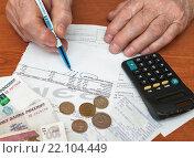 Купить «Подорожание коммуналки. Взрослый мужчина обводит итоговую сумму в квитанции на оплату коммунальных услугх», эксклюзивное фото № 22104449, снято 3 марта 2016 г. (c) Игорь Низов / Фотобанк Лори