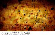 Купить «Старинный фон с нотами», видеоролик № 22138549, снято 8 марта 2016 г. (c) Андрей Армягов / Фотобанк Лори