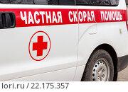 Купить «Автомобиль частной скорой медицинской помощи», фото № 22175357, снято 17 февраля 2019 г. (c) FotograFF / Фотобанк Лори