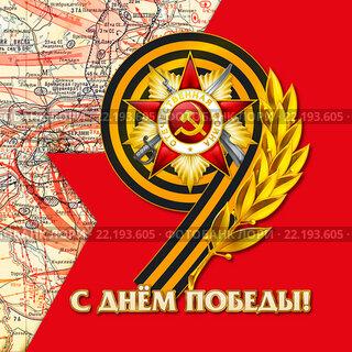 9 мая. Орден Отечественной войны, золотая лавровая ветвь и цифра 9 из георгиевской ленты