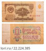 Советская банкнота номиналом 1 рубль 1961 года. Стоковое фото, фотограф Евгений Ширинкин / Фотобанк Лори