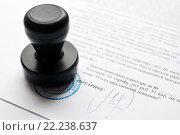 Купить «Нотариально заверенный документ и печать», эксклюзивное фото № 22238637, снято 17 марта 2016 г. (c) Игорь Низов / Фотобанк Лори