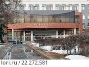 Префектура Юго-Западного административного округа города Москвы (2016 год). Редакционное фото, фотограф Иван Орехов / Фотобанк Лори