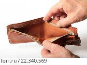 Купить «Пустой кошелек в руках», эксклюзивное фото № 22340569, снято 24 марта 2016 г. (c) Яна Королёва / Фотобанк Лори