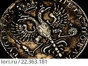 Купить «Древние монеты России 17 века», фото № 22363181, снято 22 марта 2016 г. (c) Chere / Фотобанк Лори