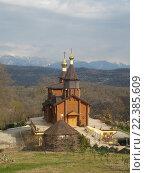 Купить «Деревянная церковь в горном селе Каштаны, православный храм царя Николая II», фото № 22385609, снято 22 марта 2016 г. (c) DiS / Фотобанк Лори