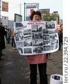 Женщина с плакатом на митинге памяти защитников Советской Конституции (2009 год). Редакционное фото, фотограф Дарья Арифуллина / Фотобанк Лори