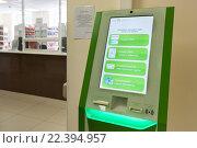 Купить «Электронная регистратура в московской поликлинике», фото № 22394957, снято 26 марта 2016 г. (c) Evgenia Shevardina / Фотобанк Лори