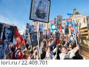 """Купить «Акция """"Бессмертный полк"""" в Москве в День Победы 9 мая 2015. Участники акции на Красной площади», эксклюзивное фото № 22409701, снято 9 мая 2015 г. (c) Pukhov K / Фотобанк Лори"""
