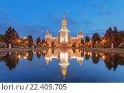 Купить «Вечернее отражение главного здания Московского государственного университета», фото № 22409705, снято 22 июня 2012 г. (c) Соболев Игорь / Фотобанк Лори