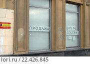 Купить «Объявления о продаже помещений под офис на стене здания», эксклюзивное фото № 22426845, снято 29 марта 2016 г. (c) Александр Замараев / Фотобанк Лори