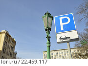 Купить «Старинный уличный фонарь и знак автомобильной парковки на фоне синего неба. Санкт-Петербург», фото № 22459117, снято 27 марта 2016 г. (c) Владимир Кошарев / Фотобанк Лори