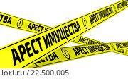 Купить «Арест имущества. Желтая оградительная лента», иллюстрация № 22500005 (c) WalDeMarus / Фотобанк Лори