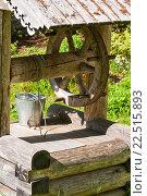 Купить «Старый колодец с деревянным срубом и металлическим ведром на веревке», фото № 22515893, снято 12 июня 2014 г. (c) Юлия Бабкина / Фотобанк Лори