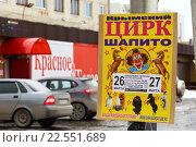 Купить «Крымский цирк-шапито приехал на гастроли в город Заводоуковск», эксклюзивное фото № 22551689, снято 27 марта 2016 г. (c) Анатолий Матвейчук / Фотобанк Лори