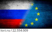 Флаги Европейского союза и России разделены по диагонали. Стоковая иллюстрация, иллюстратор Евгений Ширинкин / Фотобанк Лори
