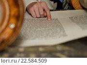 Купить «Иудейские реликвии», фото № 22584509, снято 4 апреля 2016 г. (c) Покровский Артур / Фотобанк Лори