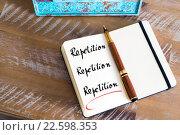 Купить «Written text Repetition, Repetition, Repetition», фото № 22598353, снято 21 января 2018 г. (c) PantherMedia / Фотобанк Лори