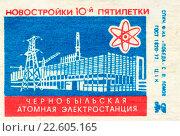 Чернобыльская атомная электростанция. Новостройки 10-й пятилетки. Спичечная этикетка. Редакционное фото, фотограф Румянцева Наталия / Фотобанк Лори