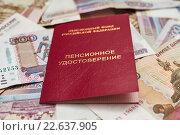 Купить «Красное пенсионное удостоверение лежит на российских деньгах», эксклюзивное фото № 22637905, снято 18 апреля 2016 г. (c) Игорь Низов / Фотобанк Лори