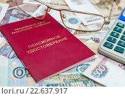 Купить «Перерасчет пенсии. Пенсионное удостоверение, очки и калькулятор лежат на российских деньгах», эксклюзивное фото № 22637917, снято 18 апреля 2016 г. (c) Игорь Низов / Фотобанк Лори
