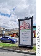 Купить «Москва. Социальная реклама на улице города», эксклюзивное фото № 22676065, снято 23 апреля 2016 г. (c) Илюхина Наталья / Фотобанк Лори