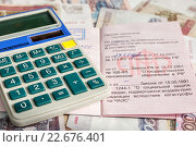 Купить «Перерасчёт пенсии. Раскрытое удостоверение пенсионера и калькулятор лежат на российских деньгах», эксклюзивное фото № 22676401, снято 18 апреля 2016 г. (c) Игорь Низов / Фотобанк Лори