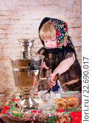 Купить «Девочка наливает горячий чай из самовара», фото № 22690017, снято 6 апреля 2016 г. (c) julia Lebed / Фотобанк Лори