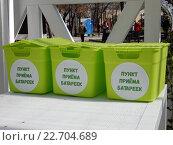 Купить «Контейнеры для приема батареек на Тверском бульваре в Москве», эксклюзивное фото № 22704689, снято 24 апреля 2016 г. (c) lana1501 / Фотобанк Лори