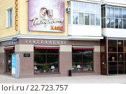 Купить «Кафе Театральное г. Ставрополь», фото № 22723757, снято 2 мая 2016 г. (c) Веснинов Янис / Фотобанк Лори