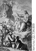 Купить «The sermon on the mount, historical steel engraving from the year 1860», фото № 22734809, снято 18 октября 2018 г. (c) age Fotostock / Фотобанк Лори