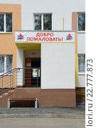 Купить «Подъезд новостройки», фото № 22777873, снято 5 мая 2016 г. (c) Андрей Забродин / Фотобанк Лори