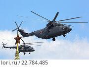 Военные вертолёты Миль Ми-26 и Ми-8МТВ на репетиции парада Победы (2016 год). Редакционное фото, фотограф Артём Аникеев / Фотобанк Лори
