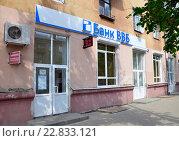 Купить «Банк «ВВБ»», эксклюзивное фото № 22833121, снято 11 мая 2016 г. (c) Голованов Сергей / Фотобанк Лори