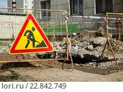 Дорожный знак на заграждении. Ремонтные работы. Стоковое фото, фотограф Ильнар Ханов / Фотобанк Лори