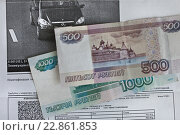 Купить «Квитанция за нарушение ПДД и банкноты», фото № 22861853, снято 16 мая 2016 г. (c) Victoria Demidova / Фотобанк Лори