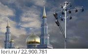 Купить «Здание главной мечети Москвы», видеоролик № 22900781, снято 17 мая 2016 г. (c) Владимир Журавлев / Фотобанк Лори