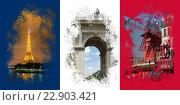 Купить «Paris theme in the photo collage», фото № 22903421, снято 19 января 2019 г. (c) Elnur / Фотобанк Лори