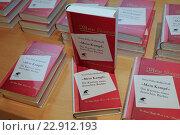 """Berlin, Germany, book presentation of """"Mein Kampf"""" -The career of a German book by Sven Felix Kellerhoff"" (2016 год). Редакционное фото, агентство Caro Photoagency / Фотобанк Лори"