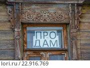 Купить «Объявление о продаже дома в окне на резном фасаде деревянного дома в центре российского города», фото № 22916769, снято 12 марта 2016 г. (c) Николай Винокуров / Фотобанк Лори
